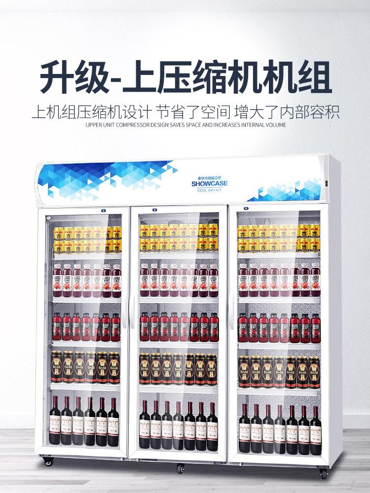 超市冷藏展示柜