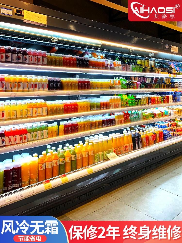 商用冷藏展示柜超市风幕柜