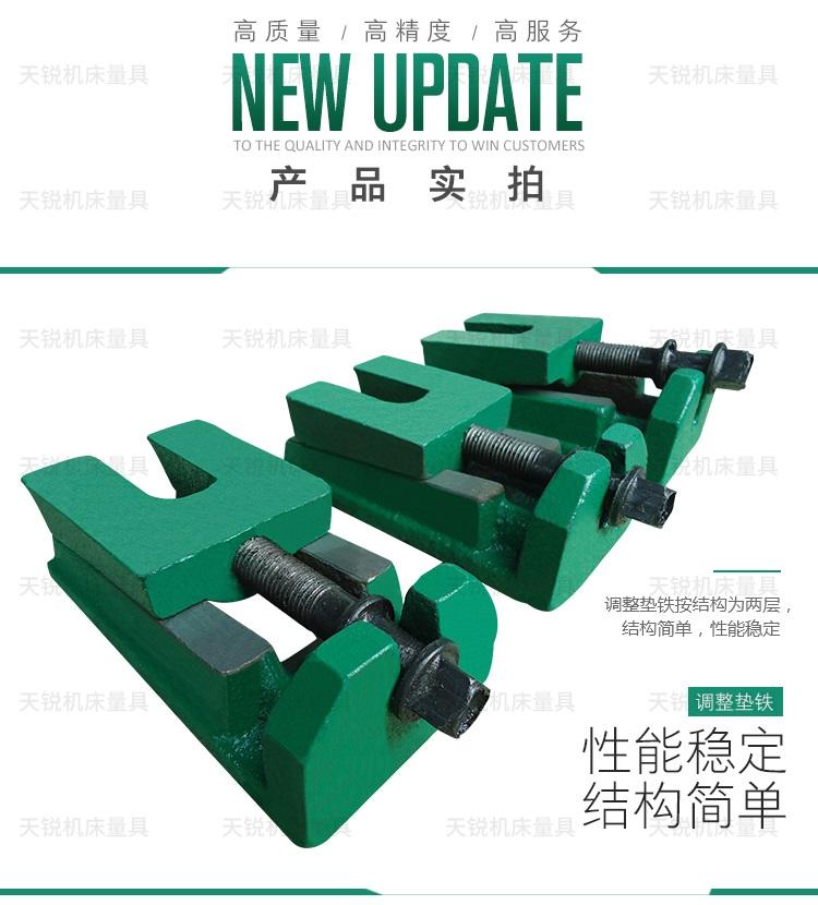 特价S83系列调整垫铁机床调整垫铁垫铁机