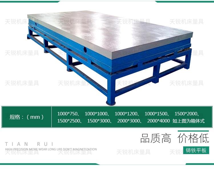 T型槽装配焊接平板