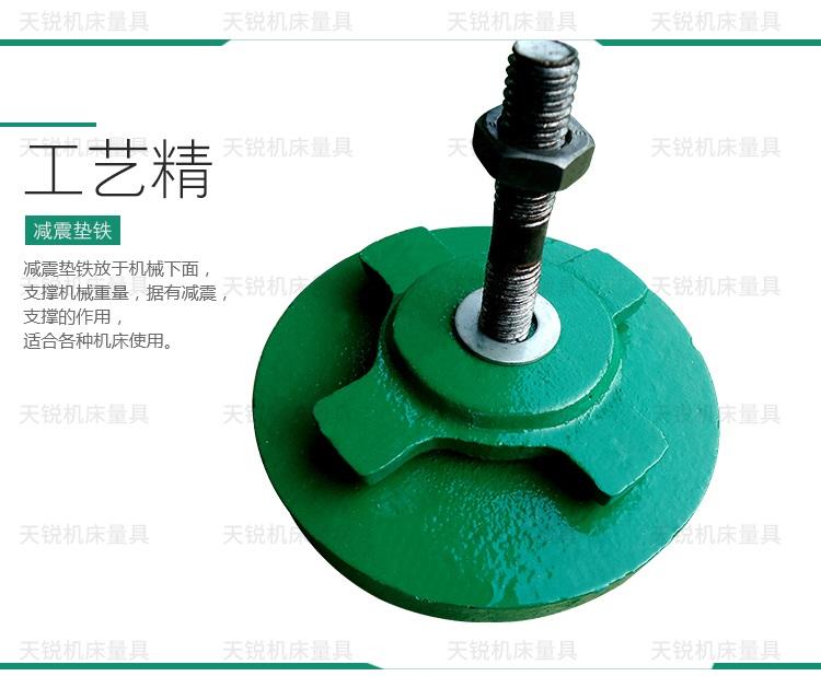 S78-8圆型机床减震垫铁防震垫铁